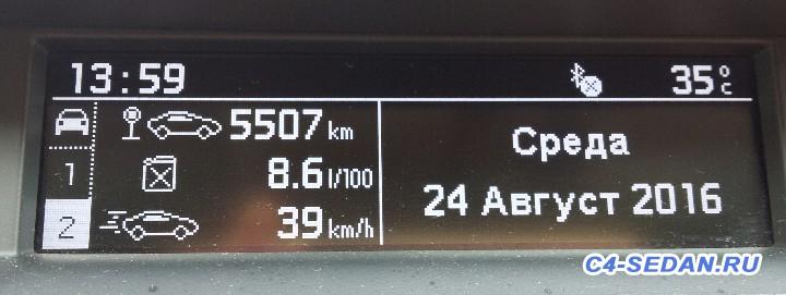 Расход топлива 150 л.с. Указывать среднюю скорость с БК  - 2016-09-09 22.33.35.jpg