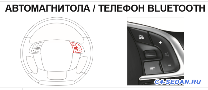 Замена штатной магнитоллы на штатную с usb - Снимок_автомагнитола_телефон.PNG