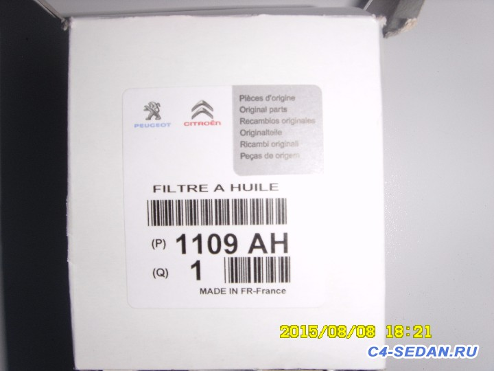 Масляный фильтр - SDC10339.JPG