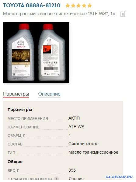 Обслуживание АКПП 6ст на 150 л с - 2016-09-13_153258.jpg