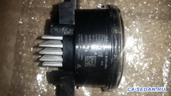 LED ПТФ - 3.jpg
