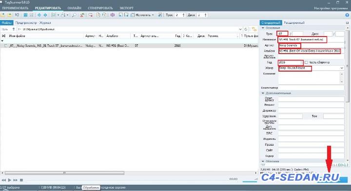 Музыка. Обработка - редактирование звуковых треков для наших авто и не только - Screenshot_3.jpg