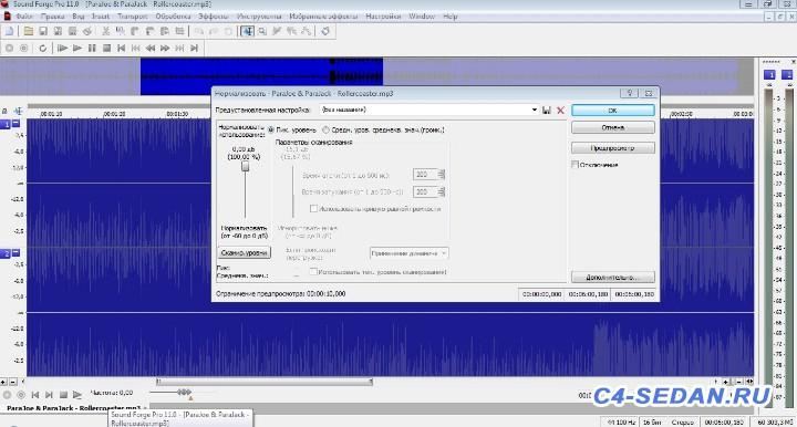 Музыка. Обработка - редактирование звуковых треков для наших авто и не только - Нормализация.jpg