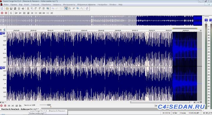 Музыка. Обработка - редактирование звуковых треков для наших авто и не только - Конец трека.jpg