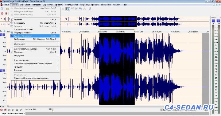 Музыка. Обработка - редактирование звуковых треков для наших авто и не только - Удаление отрезка.jpg