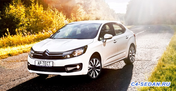 Обновление Citroen C4 Sedan 2016 FaceStyling - 0023.jpg