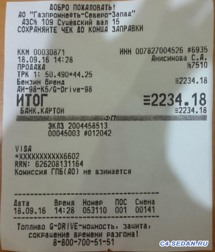 У кого какие цены на бензин? - чек.jpg