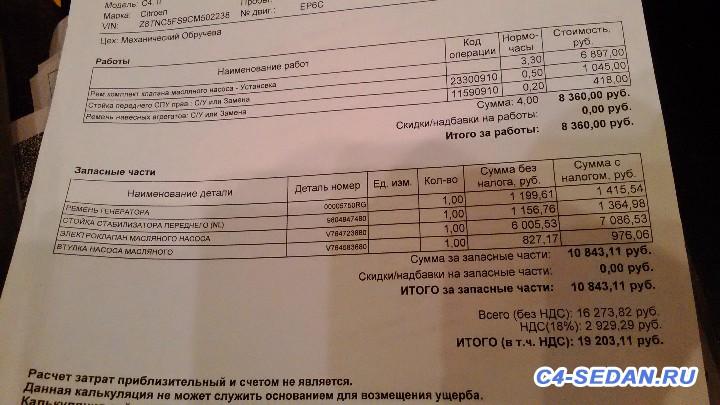 [Москва] Техцентры обслуживания французских автомобилей PMRK  - P_20160911_115452.jpg