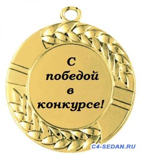 Клубный конкурс Второй сезон  - 0_74338_365bc0bb_xl (1).png