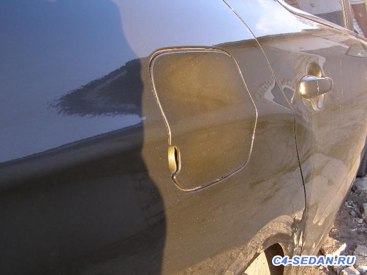 Лакокрасочное покрытие и удаление царапин - P9170801.JPG
