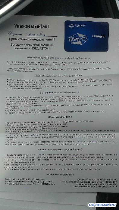 [Тверь] ОД CITROЁN НОРД-АВТО - партнер клуба  - карта.jpg