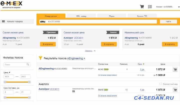 Нижний Новгород - Упоры.jpg