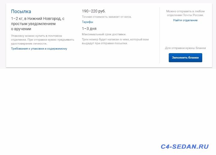 Нижний Новгород - Доставка.jpg