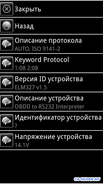 CAN-шина нашего автомобиля - Screenshot_2016-10-12-09-15-21-255_Scantech.CarGaugePro.png