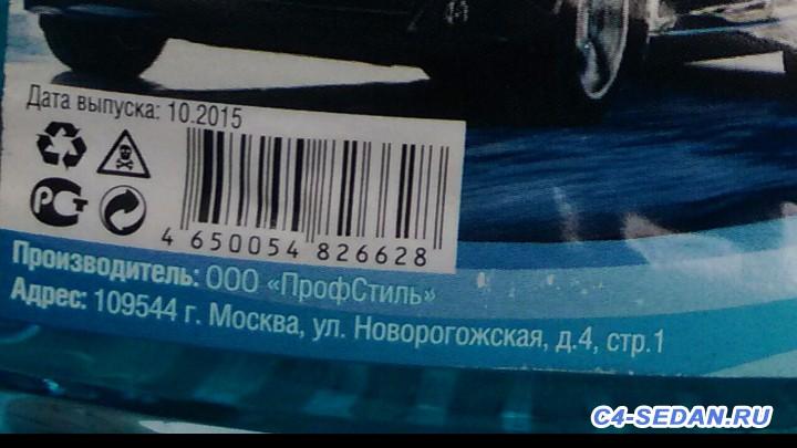 [Клубная закупка] Незамерзайка -30 С М-10 - Screenshot_2016-10-12-15-26-45.jpg
