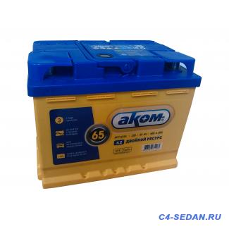 Аккумуляторная батарея, клеммы и всё что связано с ними - data-battery-akom65efb-325x325.png