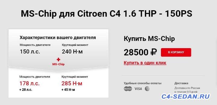 [Екатеринбург] [РФ] Продаю блок увеличения мощности на Citroen c4 turbo ms-chip - ms-chip.JPG