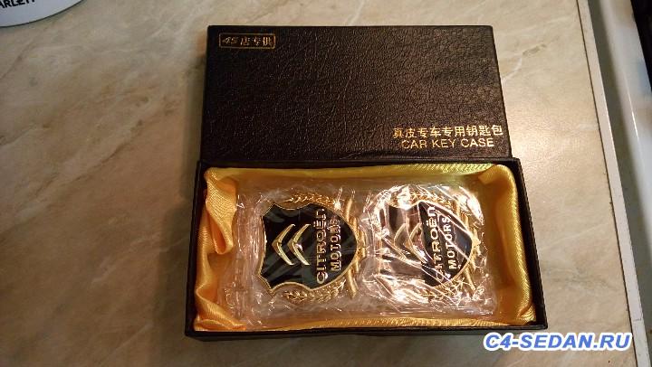 [МО][Лобня][Шереметьево] Продам металические наклейки с гербом CITROEN. 4 штуки. Цена 400 руб за комплект. - DSC_0025.JPG