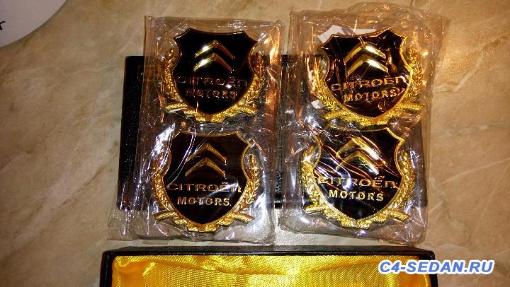 [МО][Лобня][Шереметьево] Продам металические наклейки с гербом CITROEN. 4 штуки. Цена 400 руб за комплект. - DSC_0026.JPG