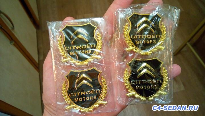 [МО][Лобня][Шереметьево] Продам металические наклейки с гербом CITROEN. 4 штуки. Цена 400 руб за комплект. - DSC_0029.JPG