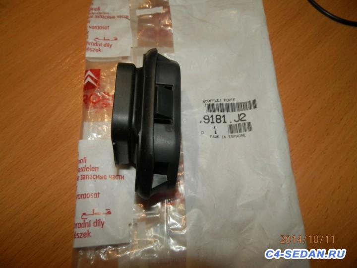 Установка дополнительных уплотнителей на передние двери - 4234e2as-960.jpg