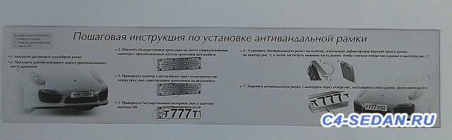 [РФ] [Пенза] Накладки на пороги - 20161016_141415.jpg