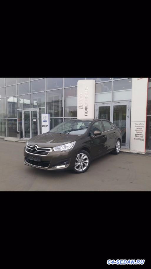 [Москва][Трейдин] Продается С4 седан - IMG-20161017-WA0008.jpg