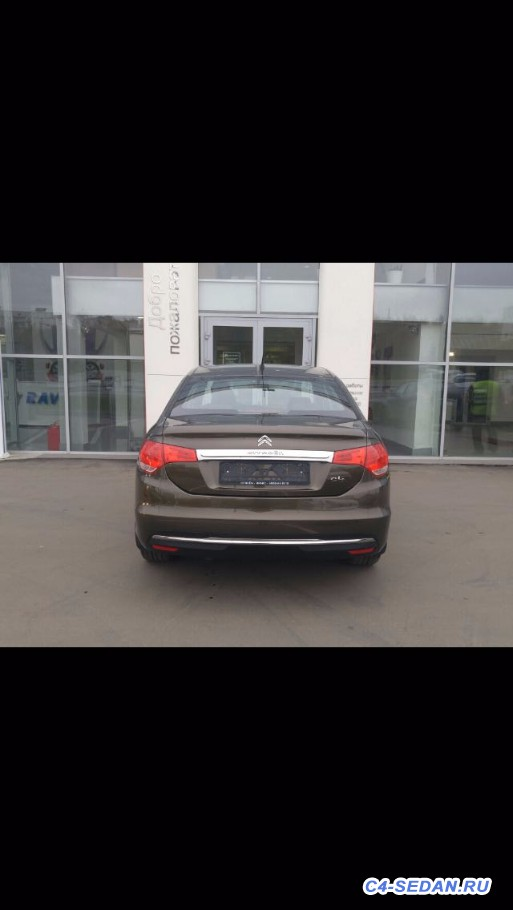 [Москва][Трейдин] Продается С4 седан - IMG-20161017-WA0003.jpg