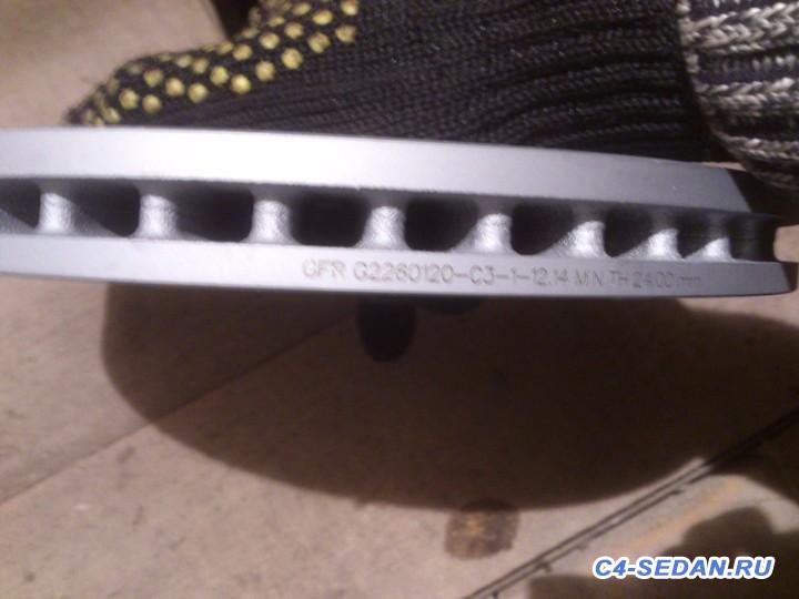 Тормозной суппорт, тормозные диски и колодки - DSC_0380.jpg