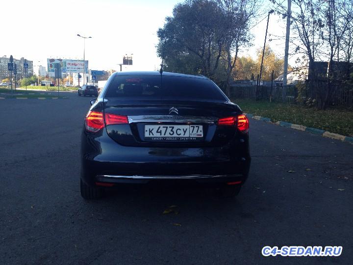 [Москва] Продаю Citroen C4 Sedan - IMG_5143.JPG