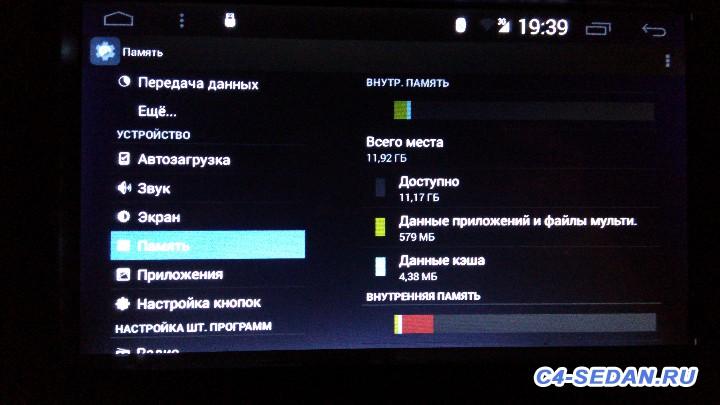 Нештатное мультимедийное ГУ Android, платформа S210  - IMG_20161018_193958.jpg