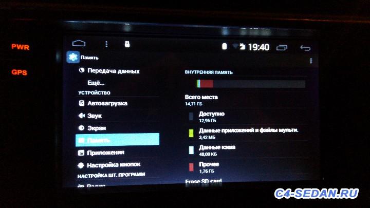 Нештатное мультимедийное ГУ Android, платформа S210  - IMG_20161018_194025.jpg