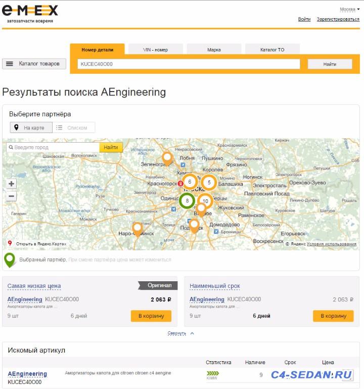 Упоры капота пневматические газовые Rival - ScreenShot00143.jpg
