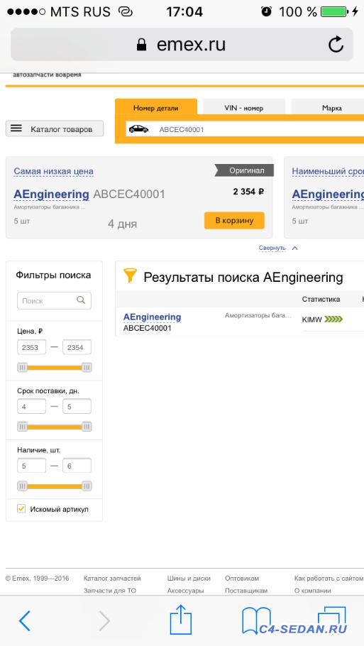 Клубная закупка газовых упоров AEngineering для крышки багажника - IMG_0472.PNG
