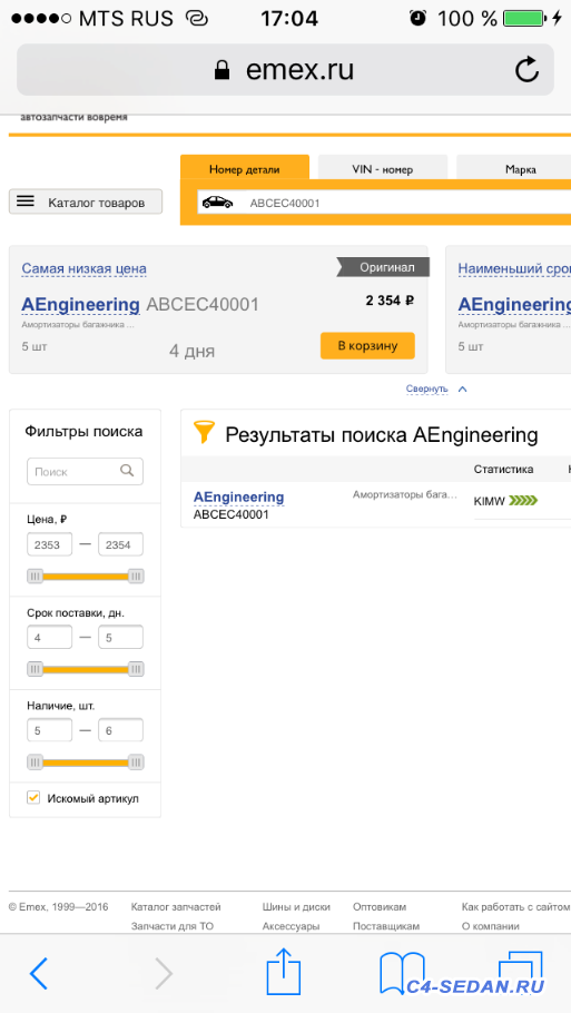 [Клубная закупка] Газовые упоры AEngineering для крышки багажника - IMG_0472.PNG