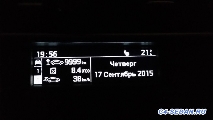 Расход топлива 150 л.с. Указывать среднюю скорость с БК  - 20150917_195703.jpg