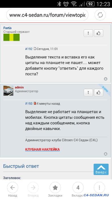 Обновление форума - Screenshot_2015-07-19-12-23-01.png