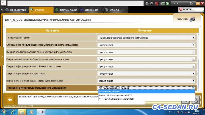 Нештатная мультимедийная система общие вопросы  - EMF_A-1.jpg