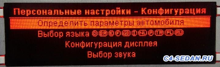 Бортовой компьютер - 1.jpg