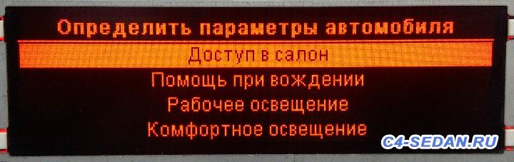 Бортовой компьютер - 2.jpg