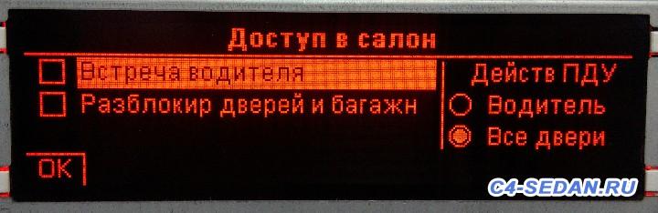 Бортовой компьютер - 3.jpg