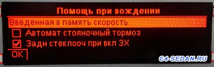 Бортовой компьютер - 4.jpg