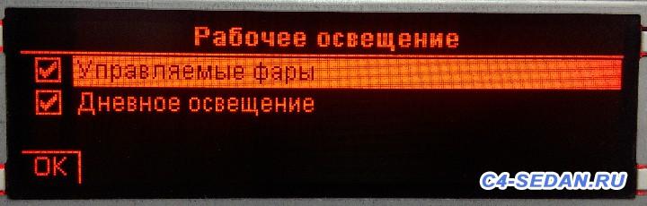 Бортовой компьютер - 6.jpg