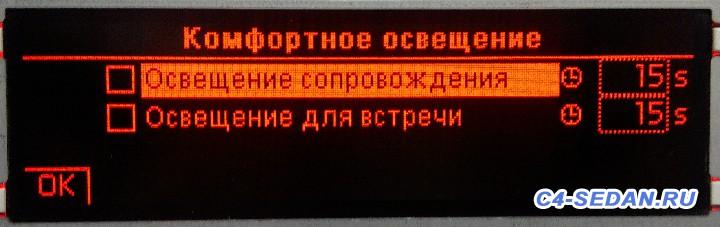 Бортовой компьютер - 7.jpg