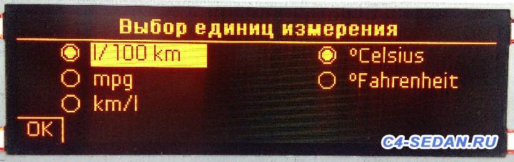 Бортовой компьютер - 9.jpg