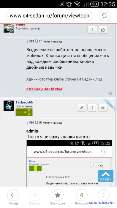 Обновление форума - Screenshot_2015-07-19-12-35-05.png