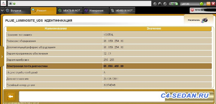 Информация по датчику - 333.JPG