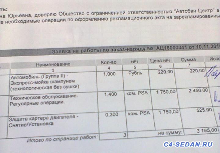 Цены на ТО - фото0025.jpg
