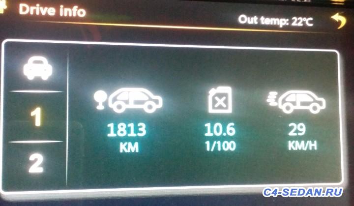 Расход топлива 150 л.с. Указывать среднюю скорость с БК  - IMG_20150921_183100.jpg
