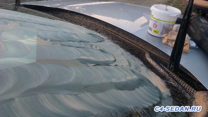 Самостоятельная полировка лобового стекла - IMAG1243.jpg